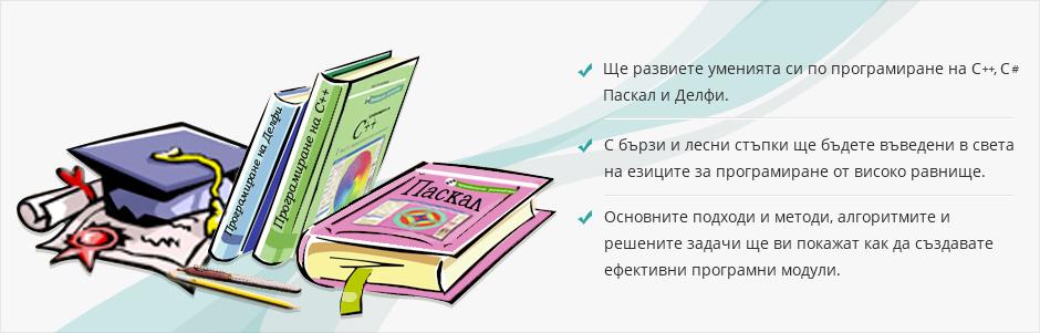 Учебници по програмиране | Христо Крушков